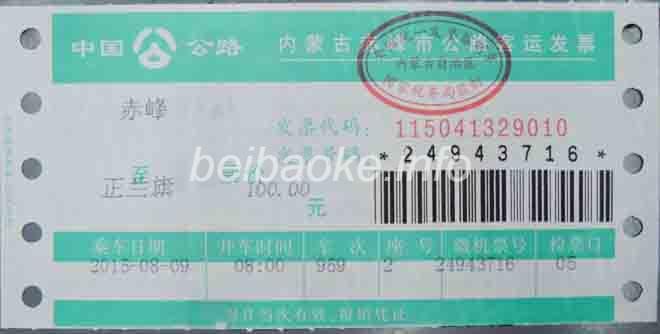 赤峰→正藍旗のバスチケット