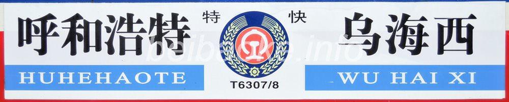T6307次の行先票