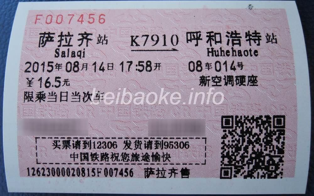K7910次の切符