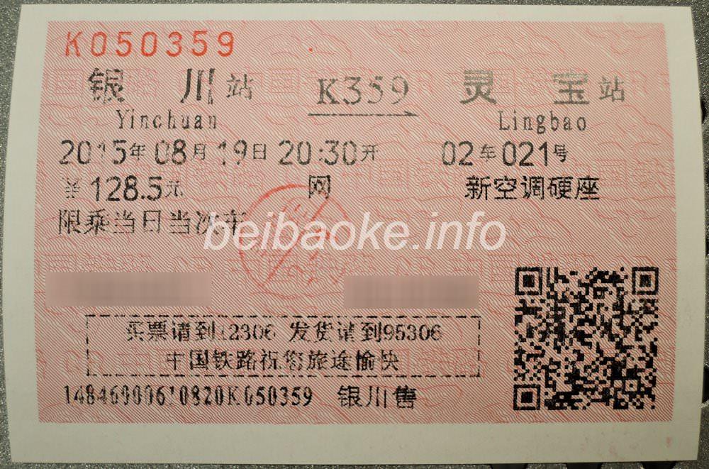 K359次の切符