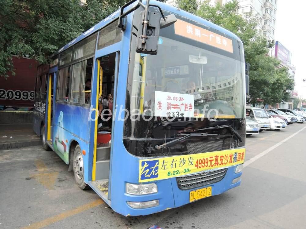 広勝寺行きバス