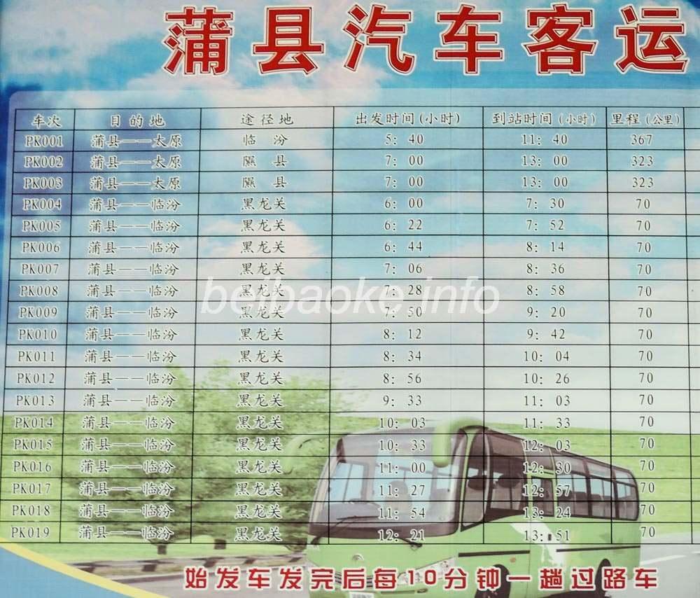 蒲県汽車站時刻表