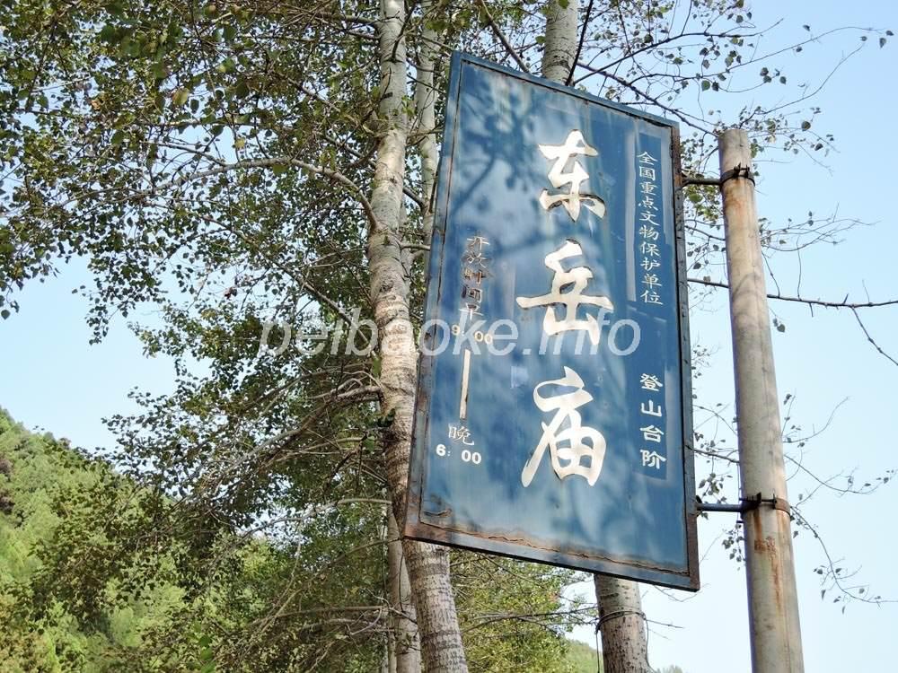 東岳廟の標識