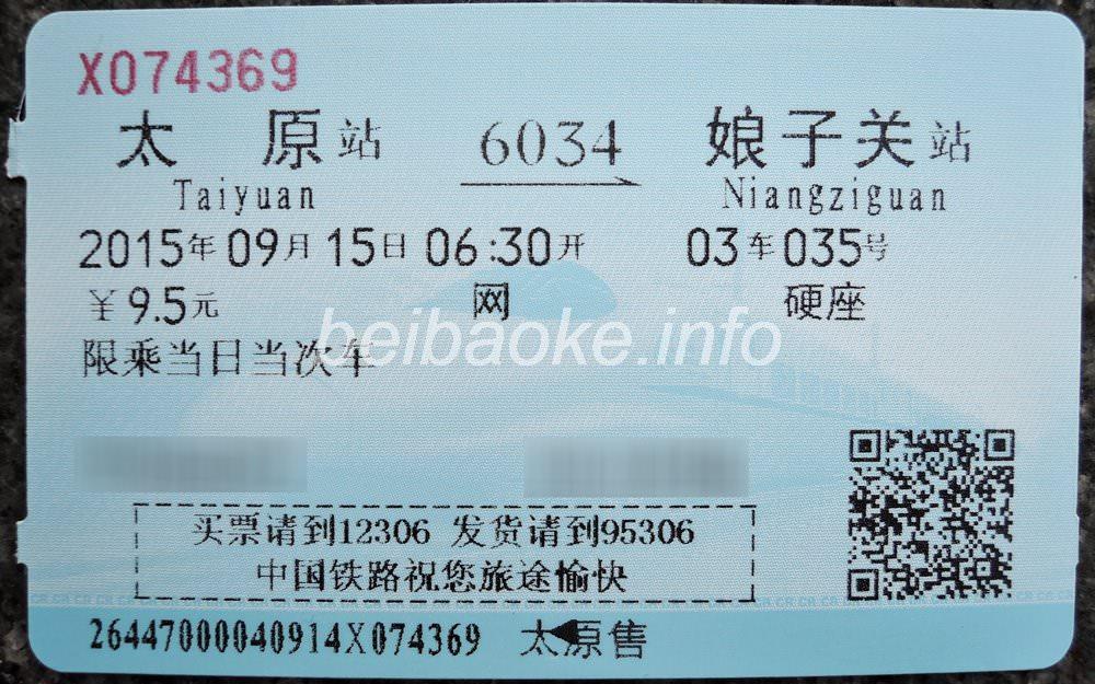 6034次の切符