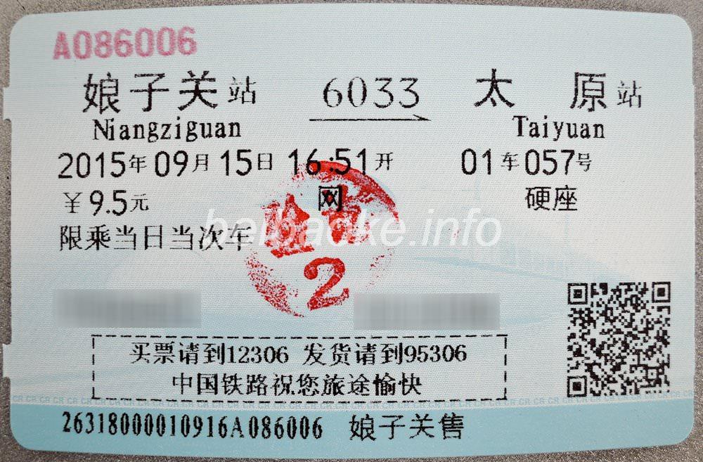 6033次の切符
