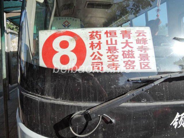 渾源8路のバス