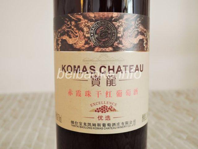 赤霞珠干紅葡萄酒