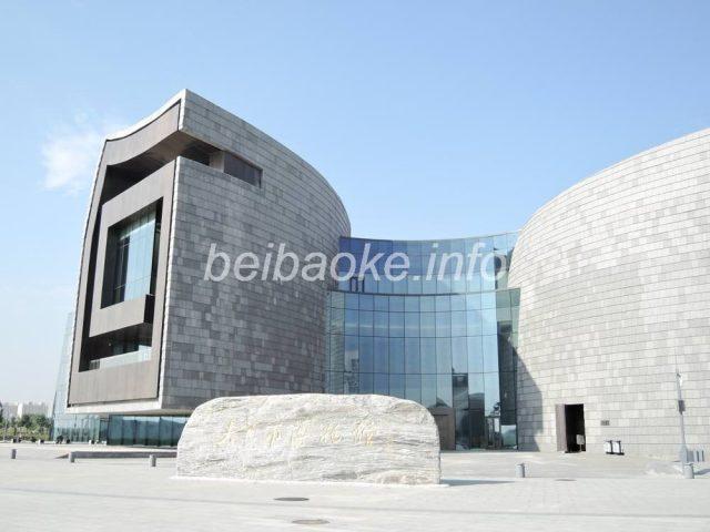 大同市博物館