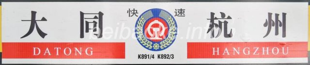 大同→杭州 K891次の行先票
