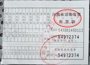 鄭州行きチケット