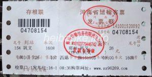 鄭州→鞏義のチケット