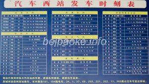 鄭州汽車西站時刻表