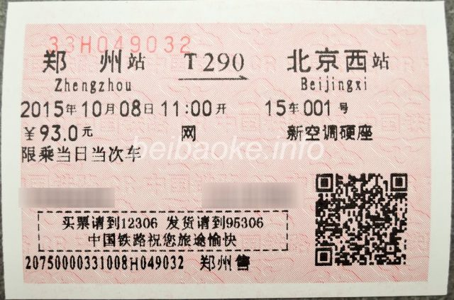 T290次の切符
