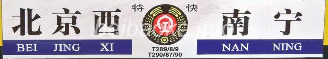 北京西-南寧 T290次の行先票