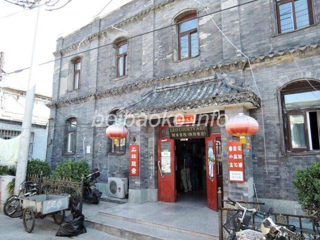 上林国際青年旅舎