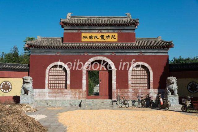 范陽盧氏宗祠(盧植墓)