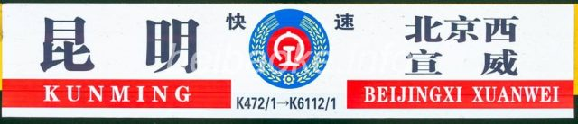 K472次の行先票