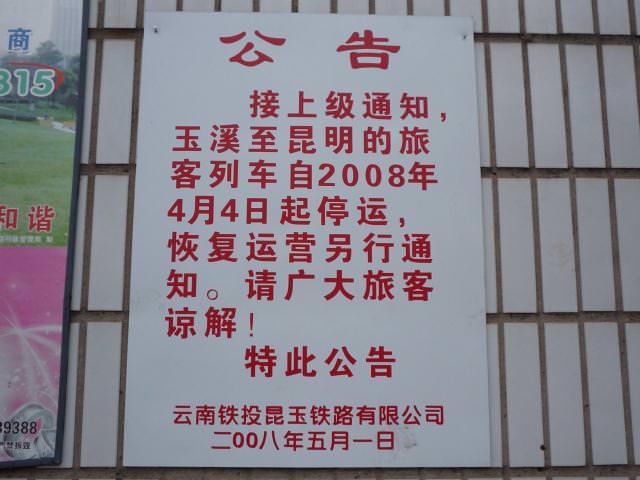 yunnan3_069