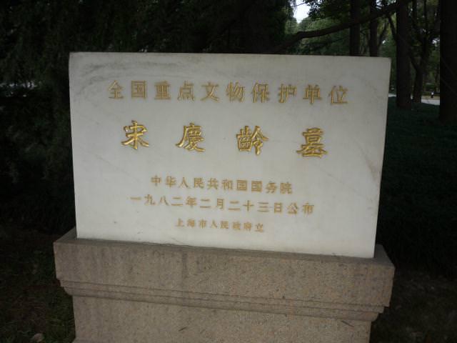 shanghai2010_039