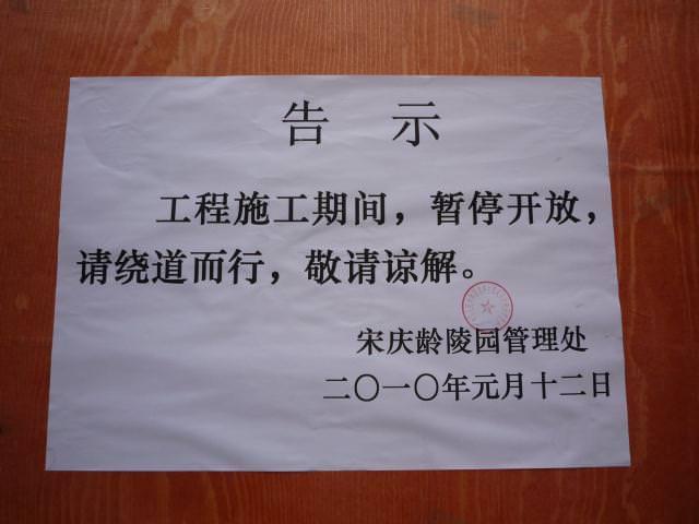 shanghai2010_041