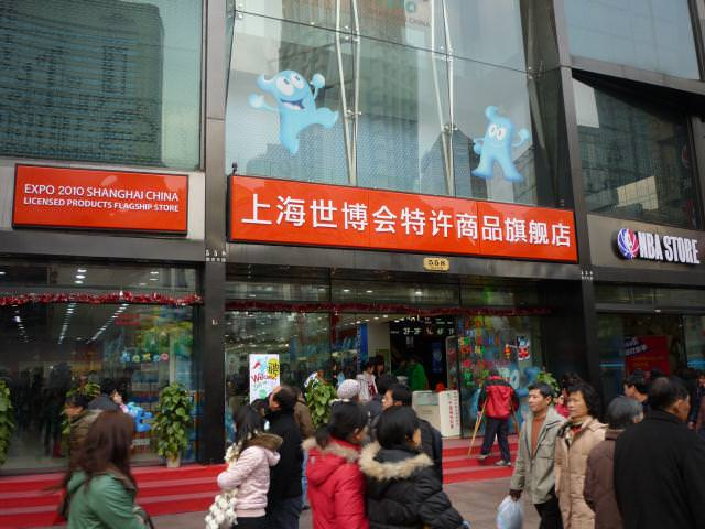 shanghai2010_046