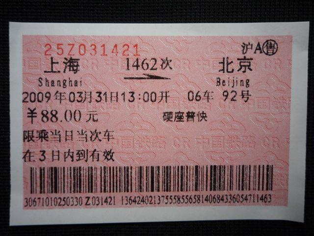 beijing2009_003