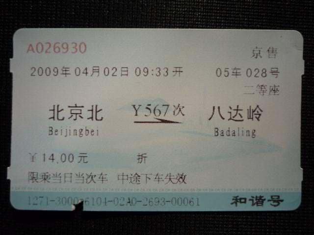 beijing2009_006