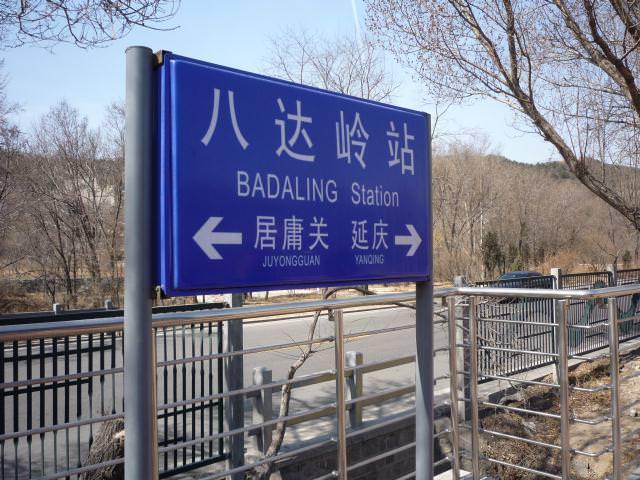 beijing2009_008