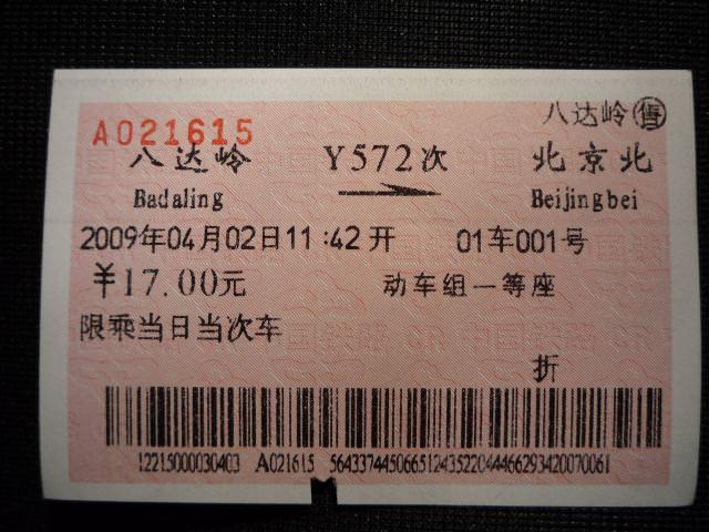 beijing2009_011