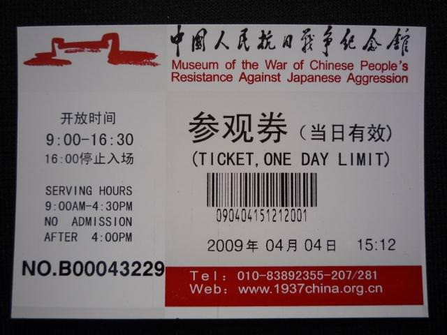 beijing2009_023
