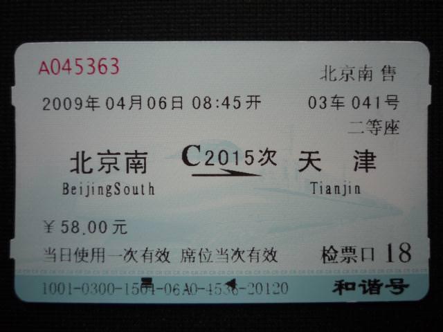 beijing2009_031