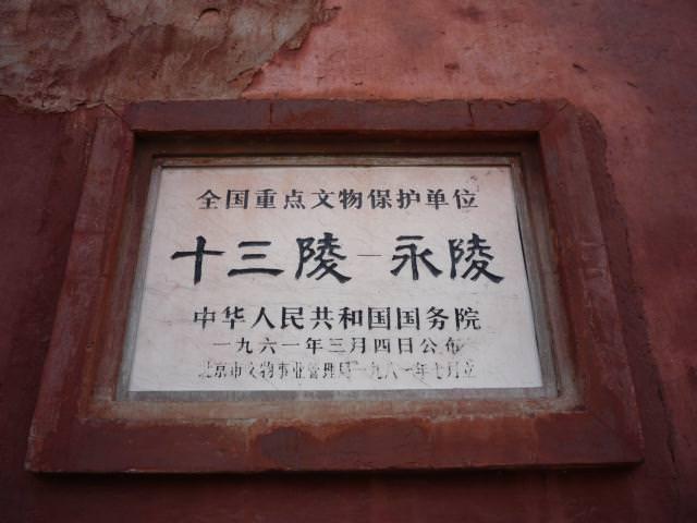 beijing2009_070