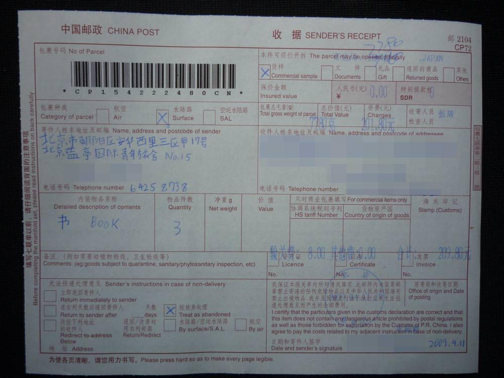 beijing2009_145