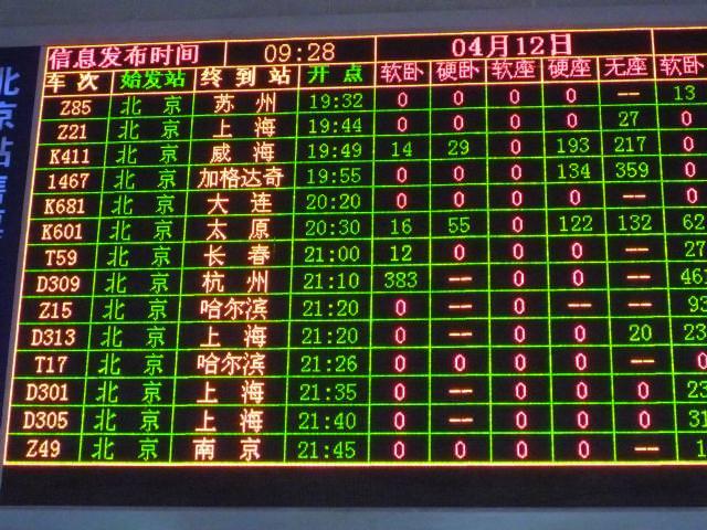 beijing2009_149