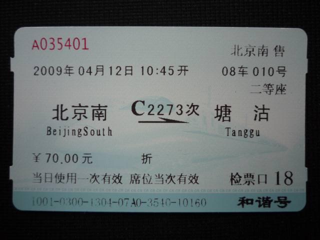 beijing2009_150