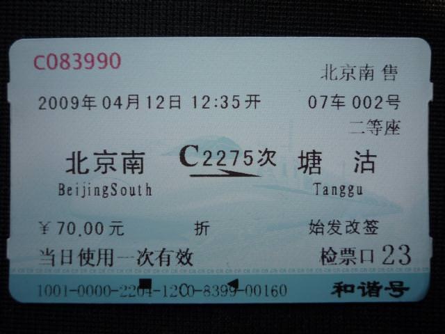 beijing2009_151
