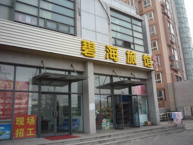 beijing2009_153