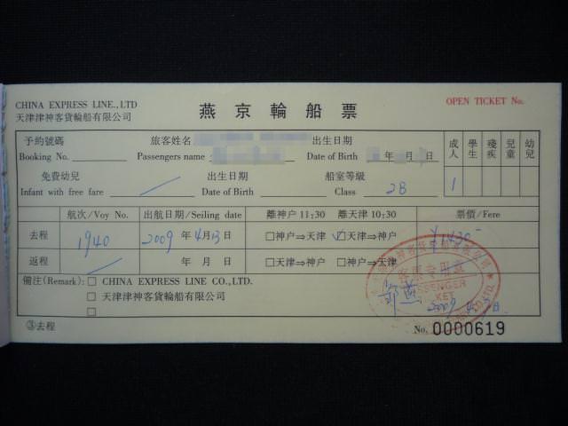 beijing2009_158