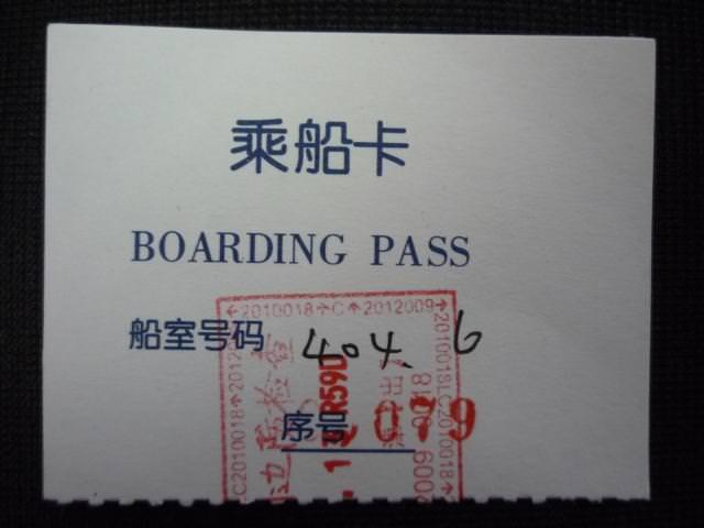 beijing2009_160