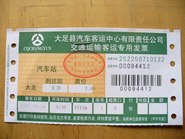 chongqing037
