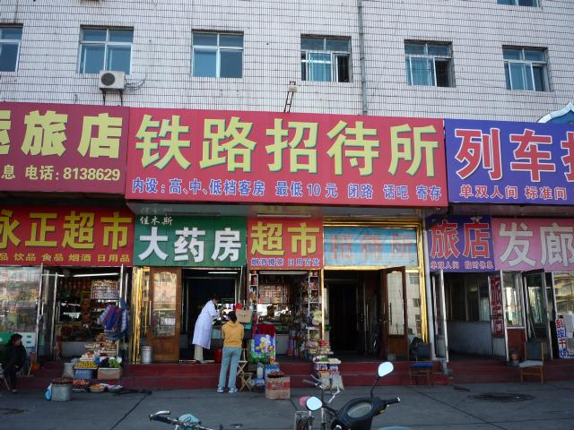 dongbei_078