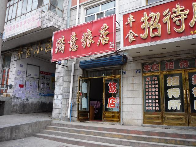 dongbei_238