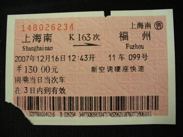 fujian020