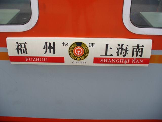 fujian026