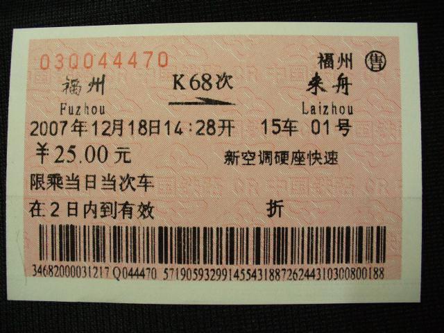 fujian047