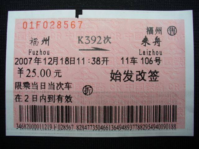 fujian048