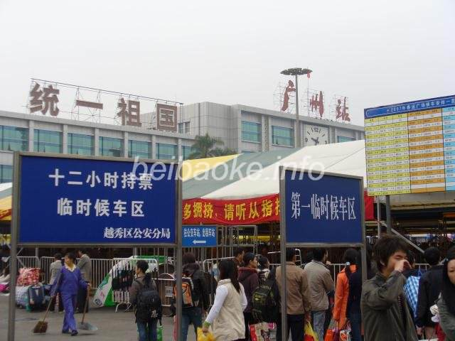 guangzhou01