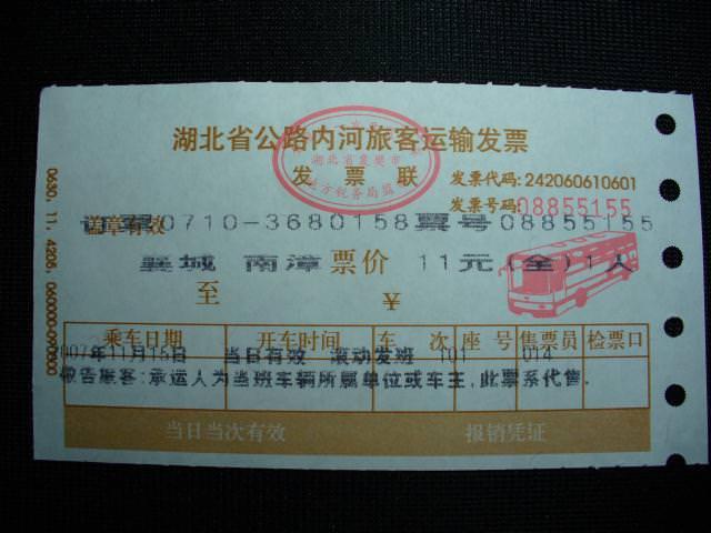 hubei081