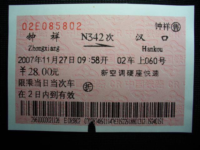 hubei266