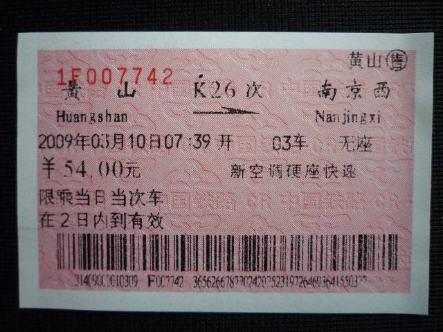 jiangnan_093